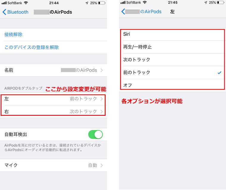 AirPodsのiPhone設定画面