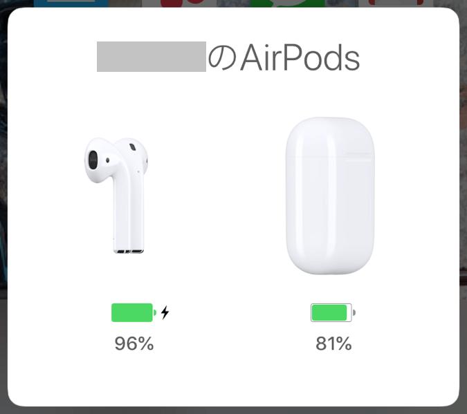 AirPodsのバッテリー残量画面